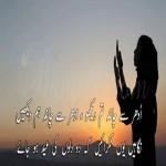 Chand Raat Mubarak Photo